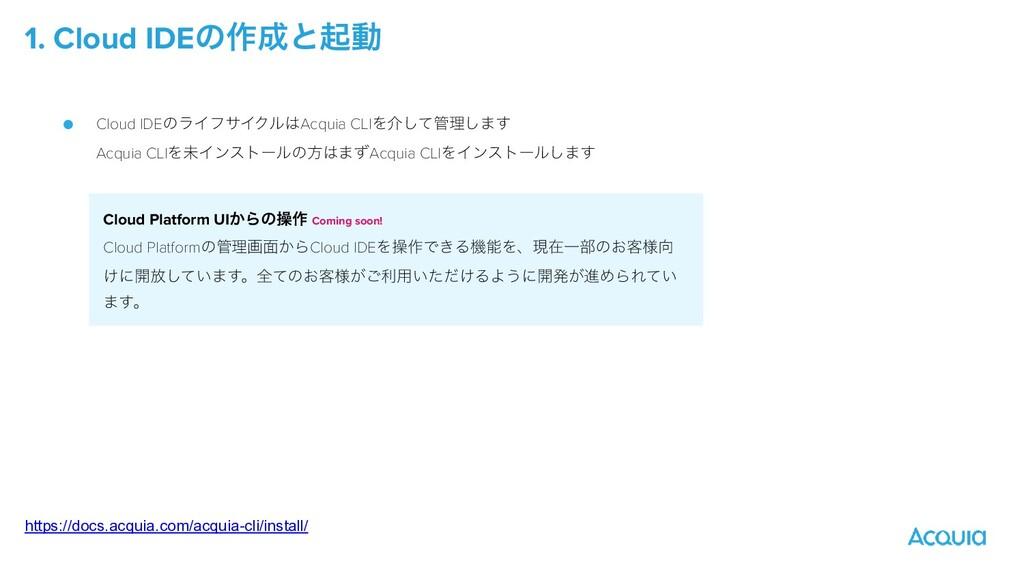 1. Cloud IDEͷ࡞ͱىಈ Cloud Platform UI͔Βͷૢ࡞ Comin...