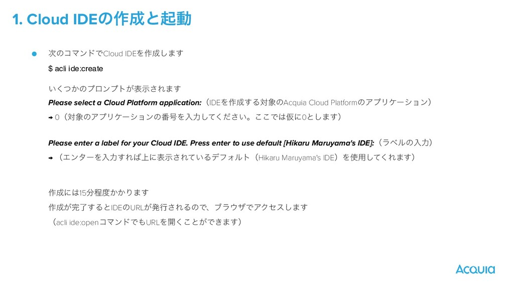 1. Cloud IDEͷ࡞ͱىಈ ● ͷίϚϯυͰCloud IDEΛ࡞͠·͢  $...