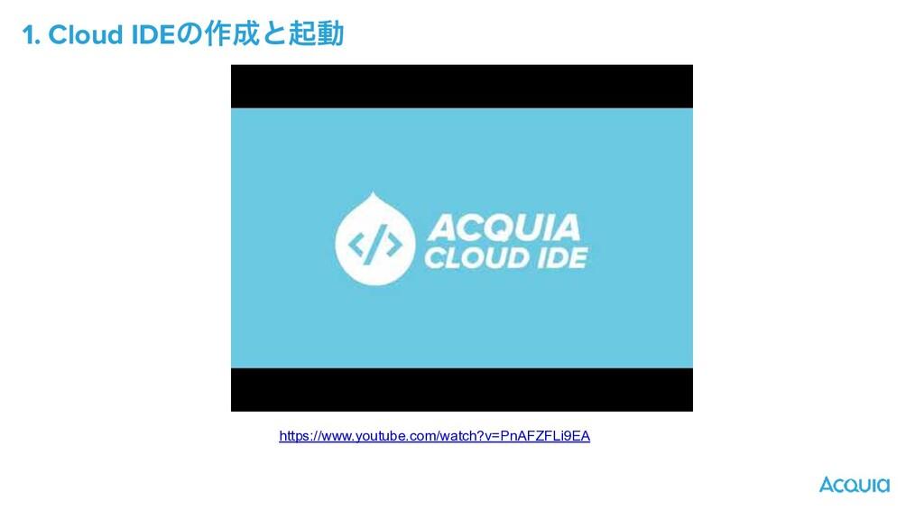 1. Cloud IDEͷ࡞ͱىಈ https://www.youtube.com/watc...