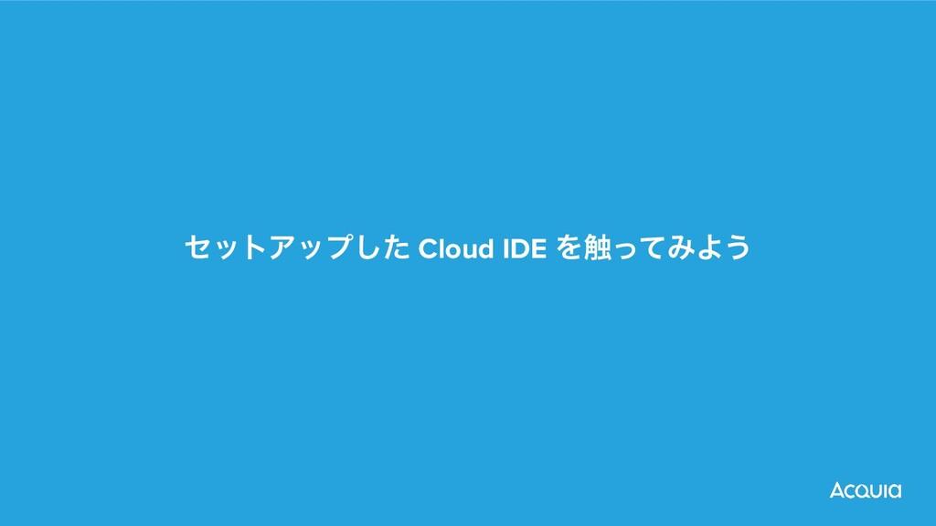 ηοτΞοϓͨ͠ Cloud IDE Λ৮ͬͯΈΑ͏