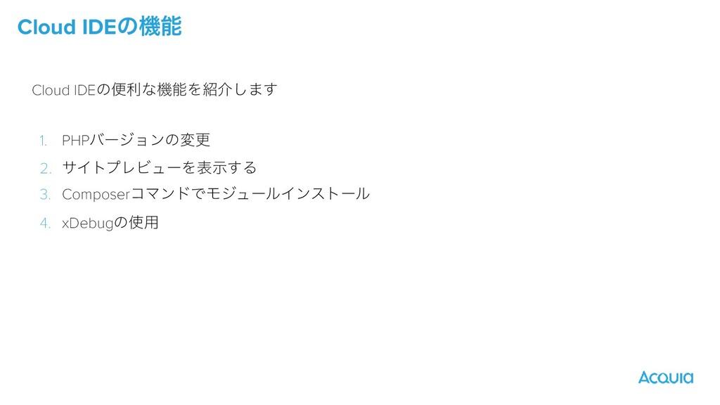 Cloud IDEͷػ Cloud IDEͷศརͳػΛհ͠·͢   1. PHPόʔδϣ...