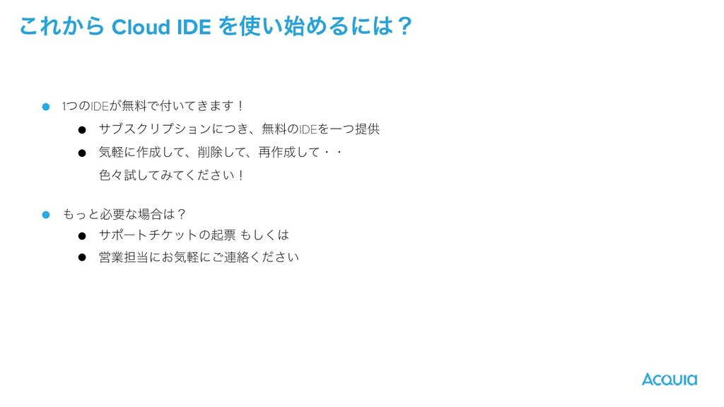 ͜Ε͔Β Cloud IDE Λ͍ΊΔʹʁ ● 1ͭͷIDE͕ແྉͰ͍͖ͯ·͢ʂ   ...