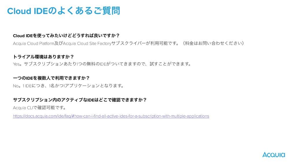 Cloud IDEͷΑ͋͘Δ࣭͝ Cloud IDEΛͬͯΈ͍͚ͨͲͲ͏͢Εྑ͍Ͱ͔͢ʁ...