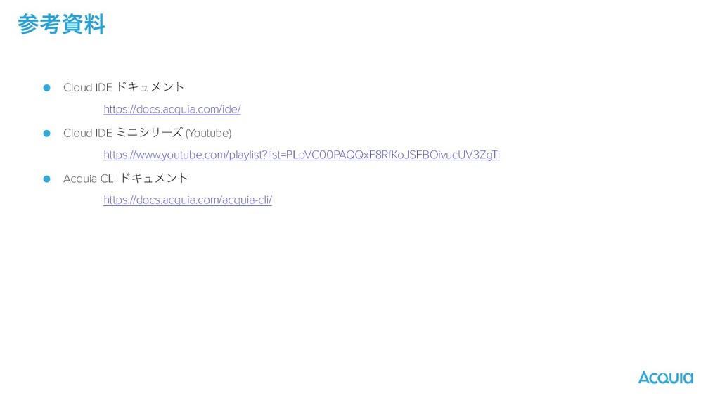 ߟྉ ● Cloud IDE υΩϡϝϯτ  https://docs.acquia.c...