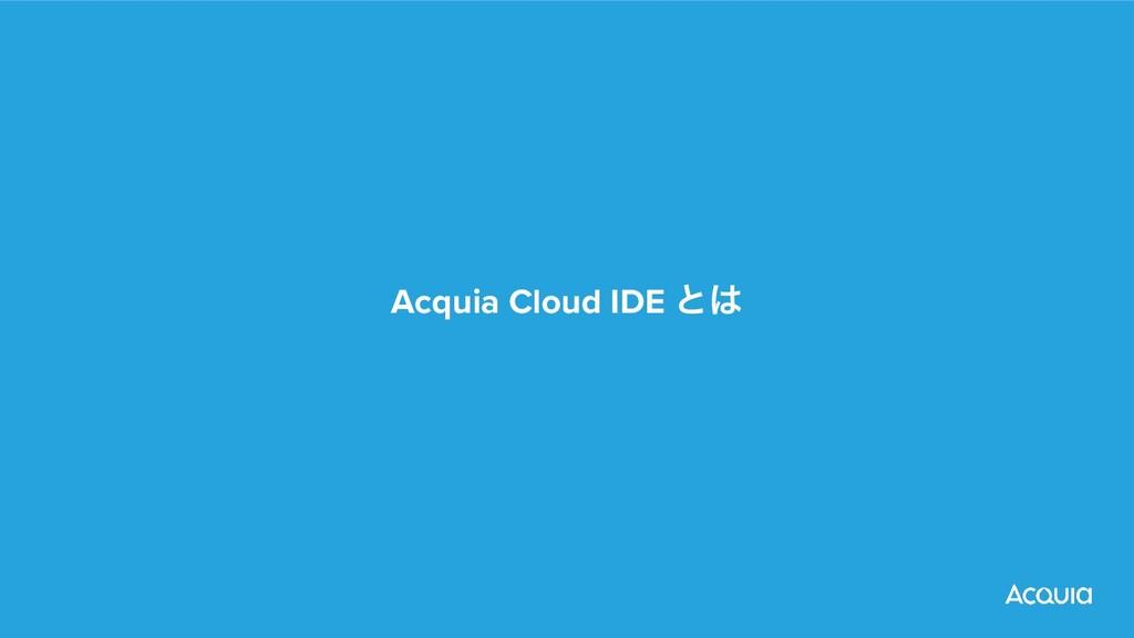 Acquia Cloud IDE ͱ
