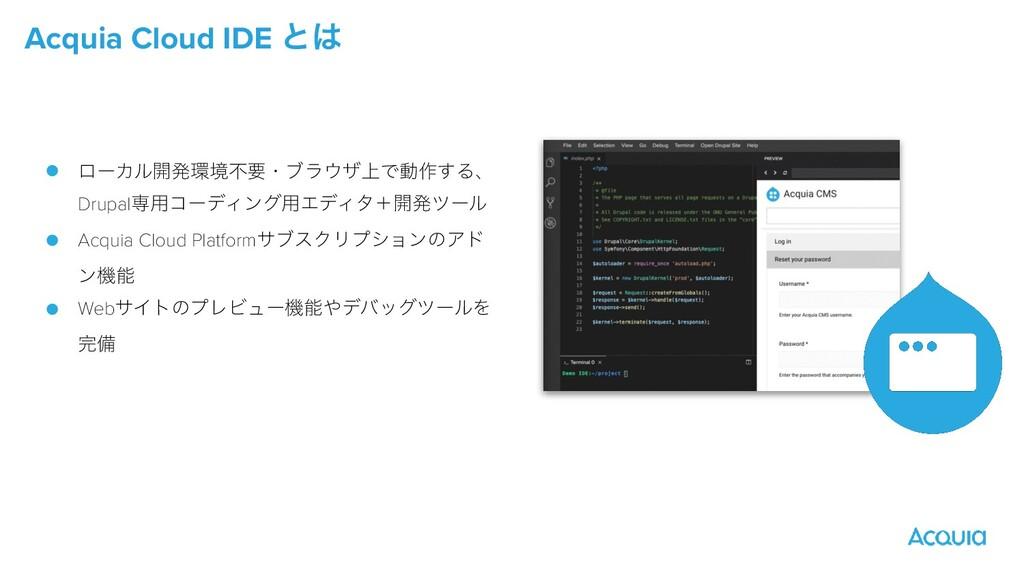 Acquia Cloud IDE ͱ ● ϩʔΧϧ։ൃڥෆཁɾϒϥβ্Ͱಈ࡞͢Δɺ Dr...