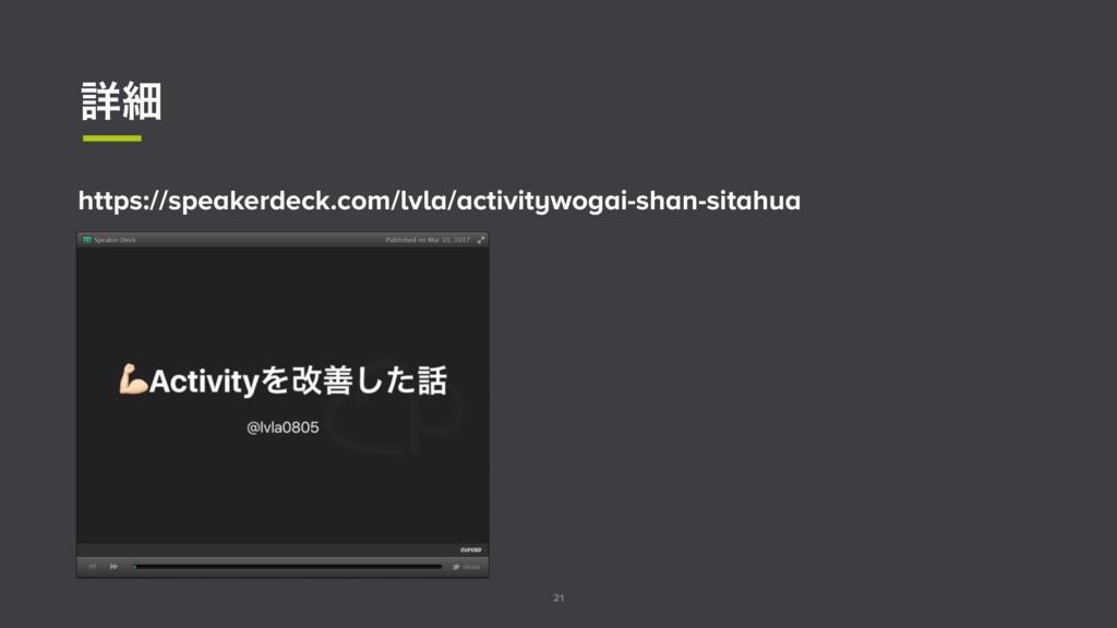 21 ৄࡉ https://speakerdeck.com/lvla/activitywoga...
