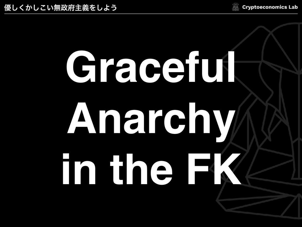 ༏͔͍͘͜͠͠ແओٛΛ͠Α͏ Graceful Anarchy in the FK