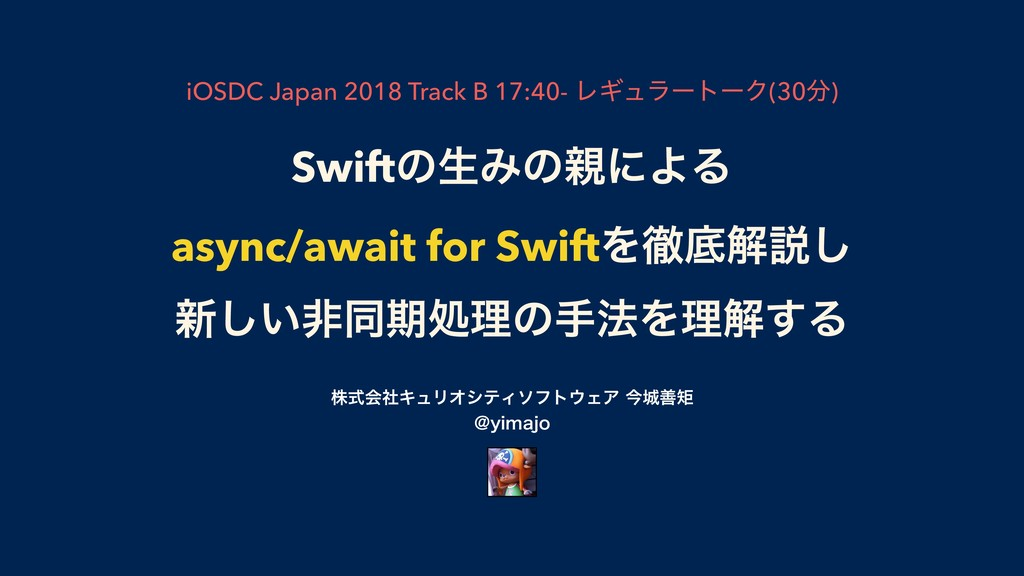 SwiftͷੜΈͷ਌ʹΑΔ async/await for SwiftΛపఈղઆ͠ ৽͍͠ඇಉ...