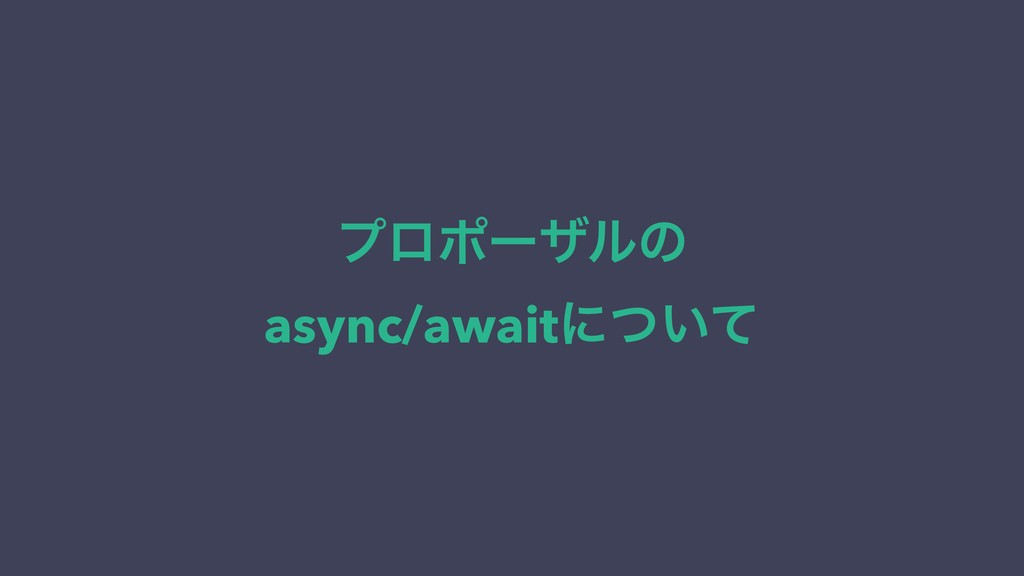 ϓϩϙʔβϧͷ async/awaitʹ͍ͭͯ