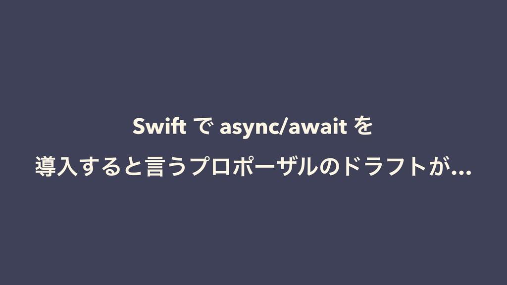 Swift Ͱ async/await Λ ಋೖ͢Δͱݴ͏ϓϩϙʔβϧͷυϥϑτ͕…