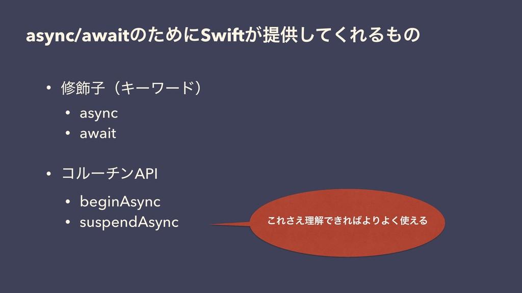 async/awaitͷͨΊʹSwift͕ఏڙͯ͘͠ΕΔͷ • म০ࢠʢΩʔϫʔυʣ • a...