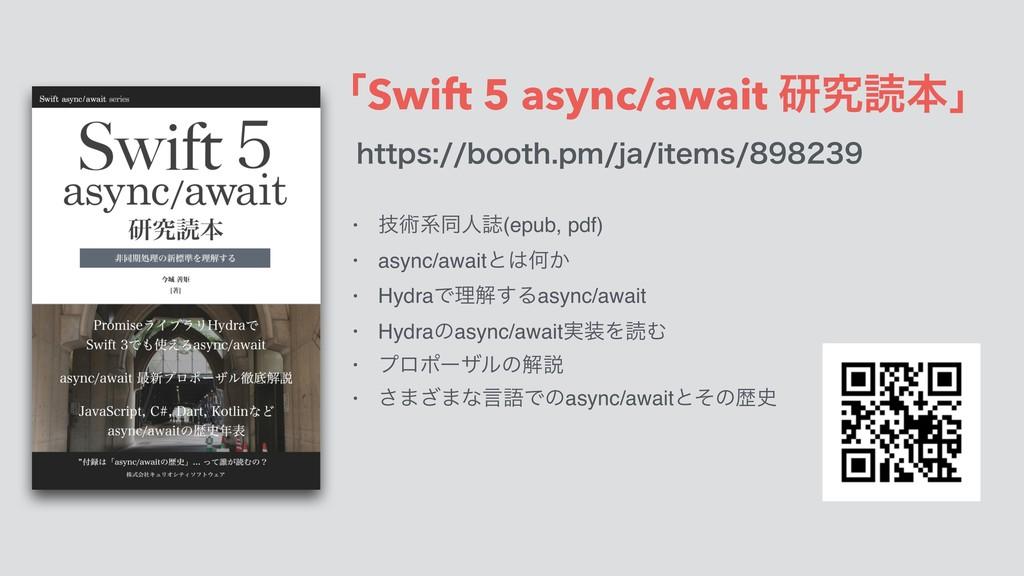 ʮSwift 5 async/await ݚڀಡຊʯ IUUQTCPPUIQNKB...