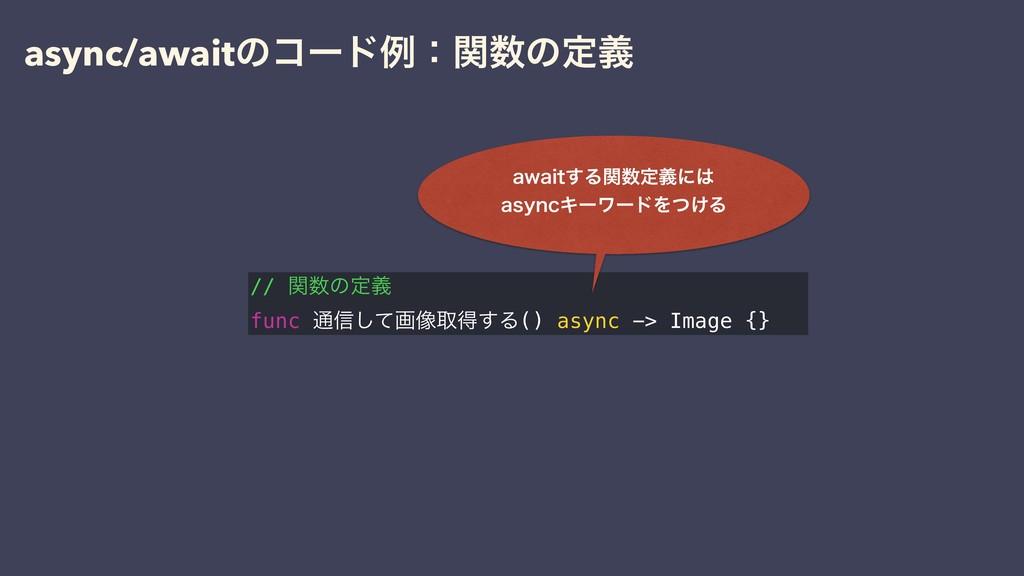 async/awaitͷίʔυྫɿؔͷఆٛ // ؔͷఆٛ func ௨৴ͯ͠ը૾औಘ͢Δ...