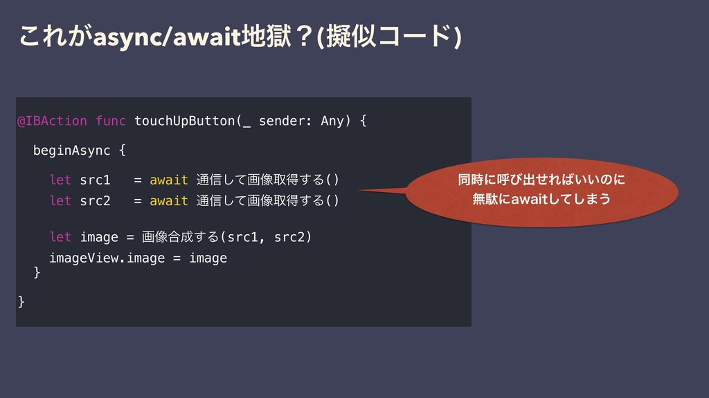 ͜Ε͕async/await஍ࠈʁ(ٖࣅίʔυ) @IBAction func touchUp...
