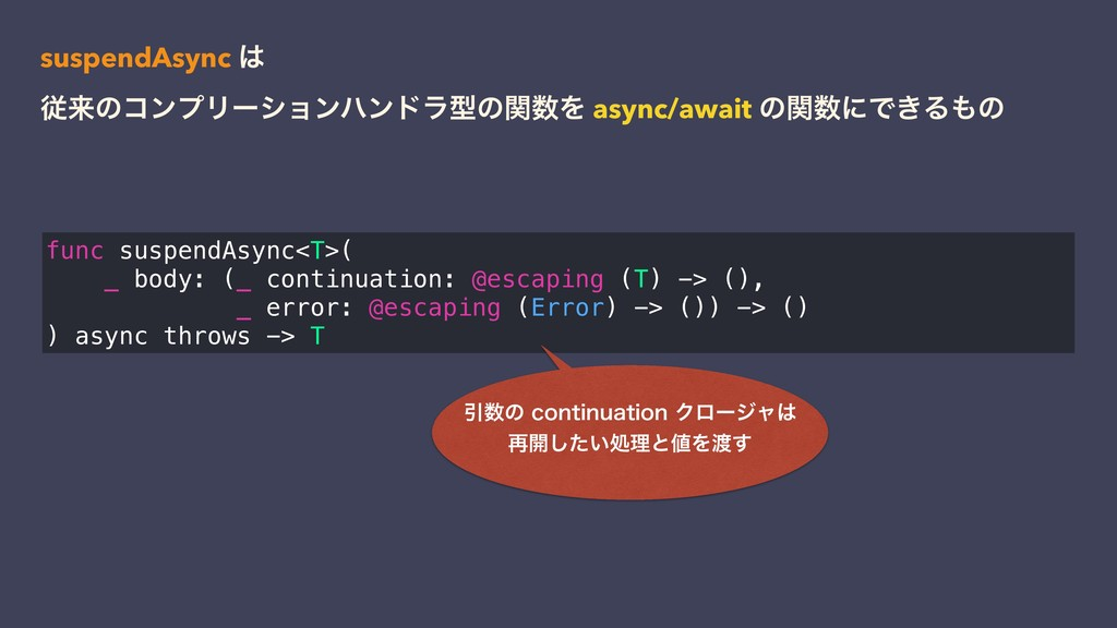 func suspendAsync<T>( _ body: (_ continuation: ...