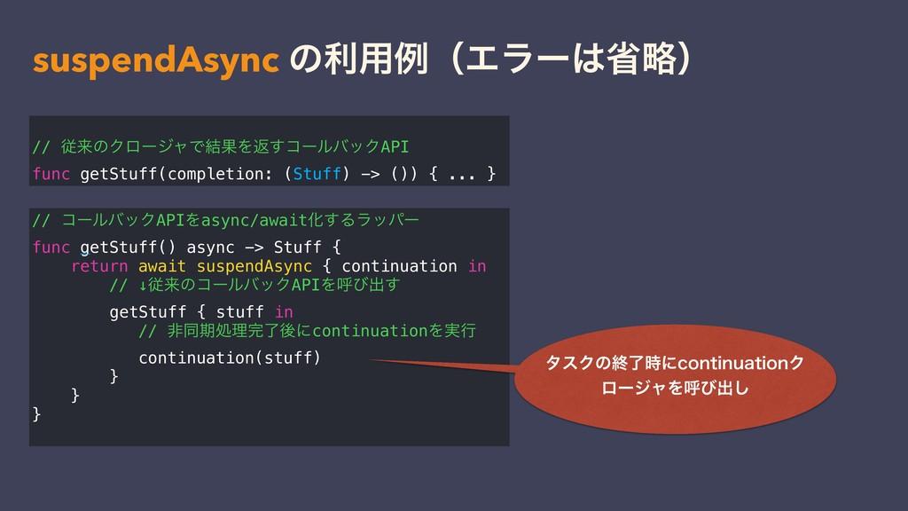 suspendAsync ͷར༻ྫʢΤϥʔলུʣ // ίʔϧόοΫAPIΛasync/aw...