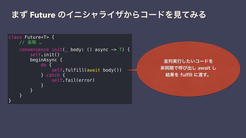 class Future<T> { // লུ … convenience init(_ bo...