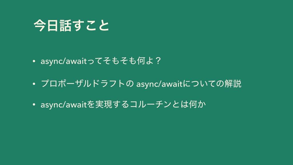ࠓ͢͜ͱ • async/awaitͬͯͦͦԿΑʁ • ϓϩϙʔβϧυϥϑτͷ asy...