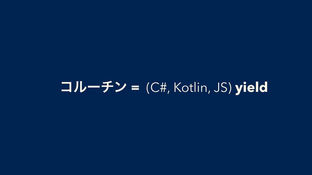 ίϧʔνϯ = (C#, Kotlin, JS) yield