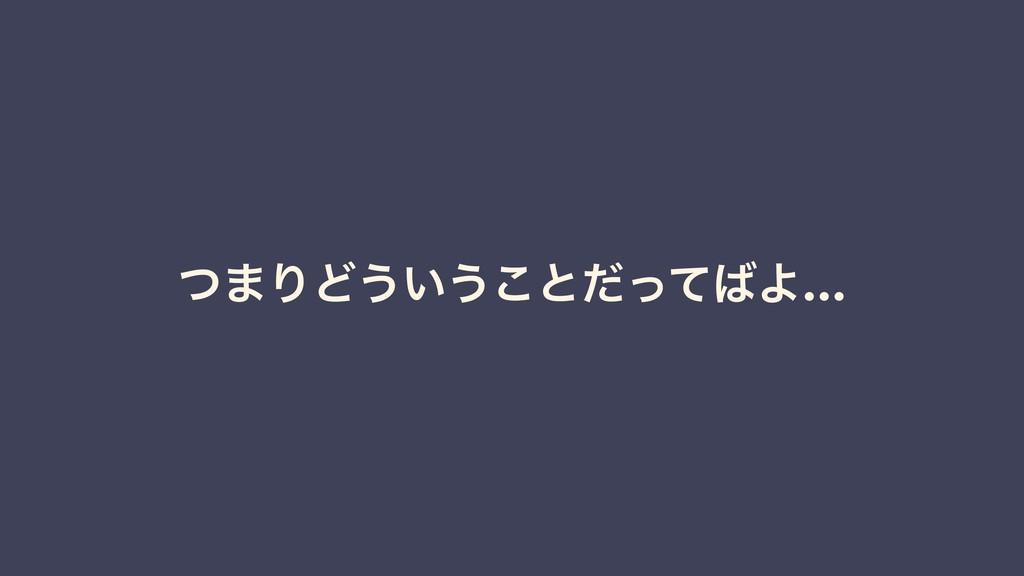 ͭ·ΓͲ͏͍͏͜ͱͩͬͯΑ…