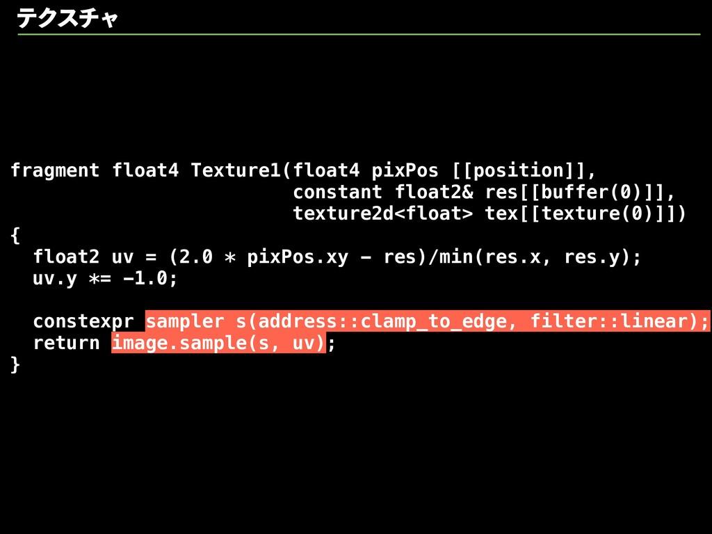 fragment float4 Texture1(float4 pixPos [[positi...