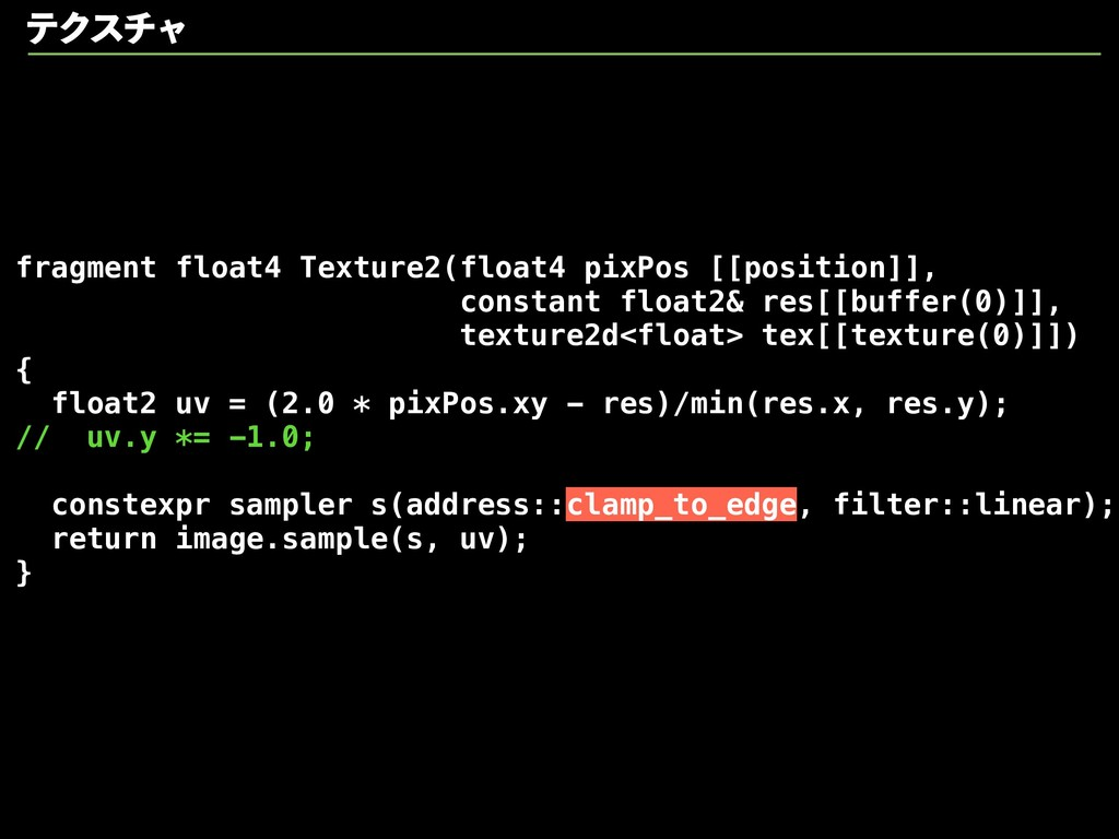 fragment float4 Texture2(float4 pixPos [[positi...