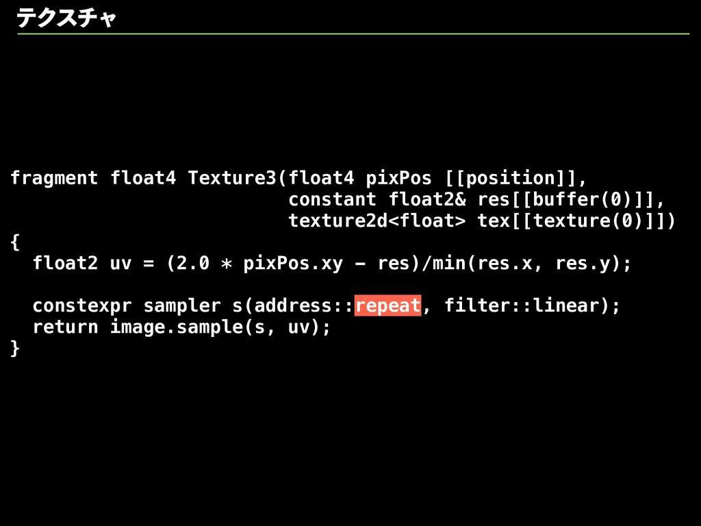 fragment float4 Texture3(float4 pixPos [[positi...