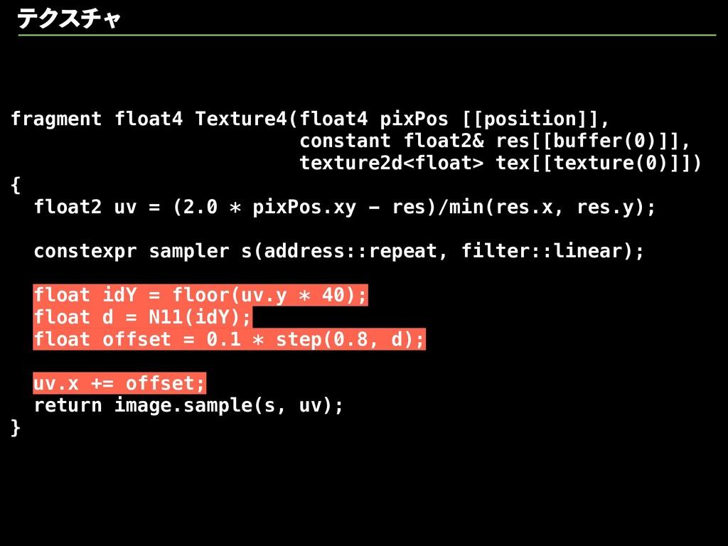 fragment float4 Texture4(float4 pixPos [[positi...
