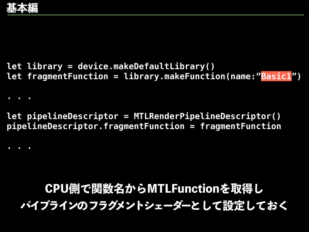 let library = device.makeDefaultLibrary() let f...