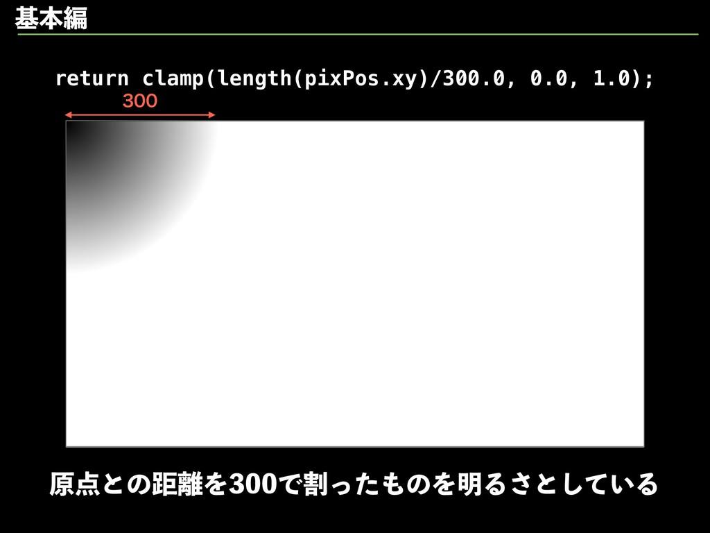 ݪͱͷڑΛͰׂͬͨͷΛ໌Δ͞ͱ͍ͯ͠Δ return clamp(leng...