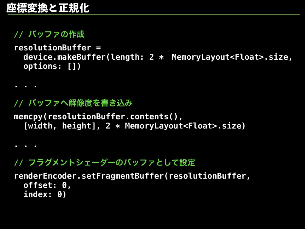 // όοϑΝͷ࡞੒ resolutionBuffer = device.makeBuffer...