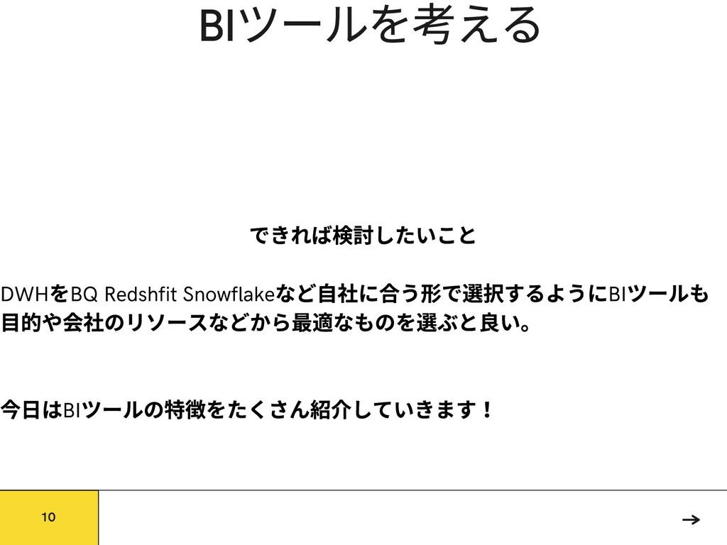 BI ツールを える 10 できれば したいこと DWH をBQ Redshfit Snowf...