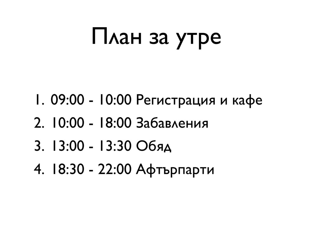 План за утре 1. 09:00 - 10:00 Регистрация и каф...