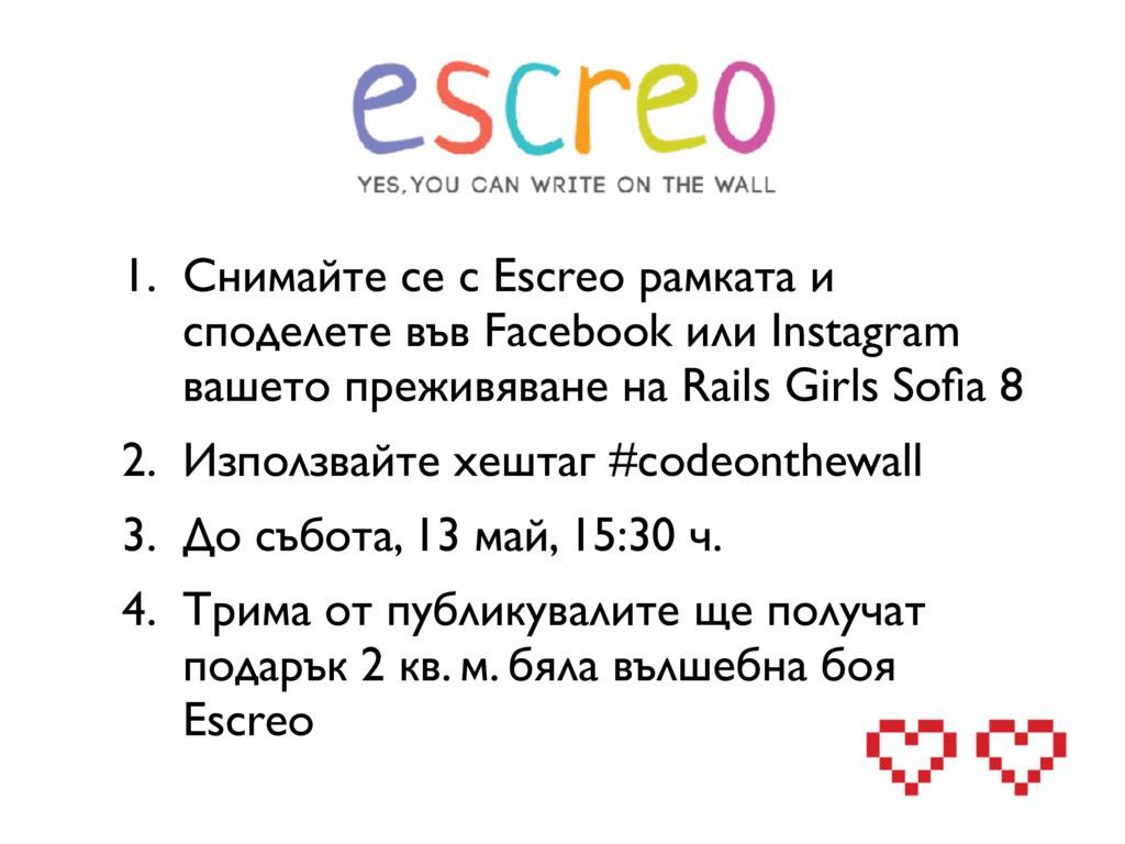 1. Снимайте се с Escreo рамката и споделете във...
