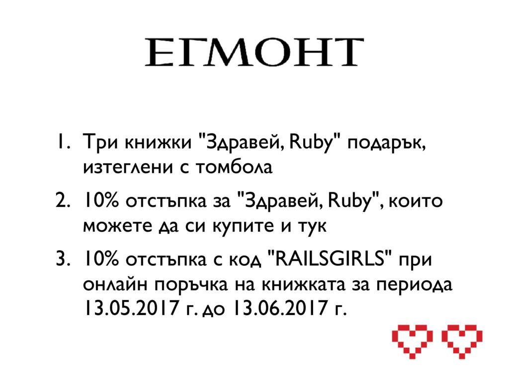 """1. Три книжки """"Здравей, Ruby"""" подарък, изтеглен..."""