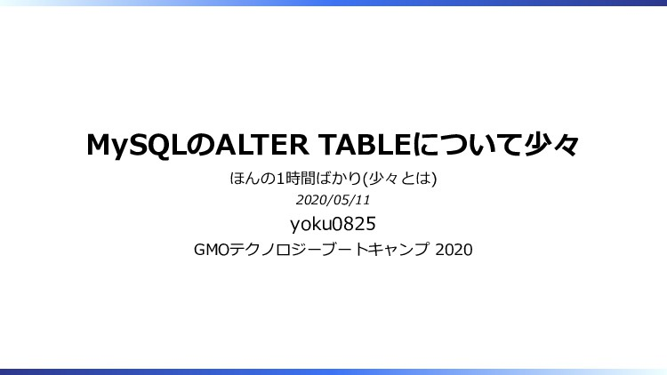 MySQLのALTER TABLEについて少々 ほんの1時間ばかり(少々とは) 2020/05...