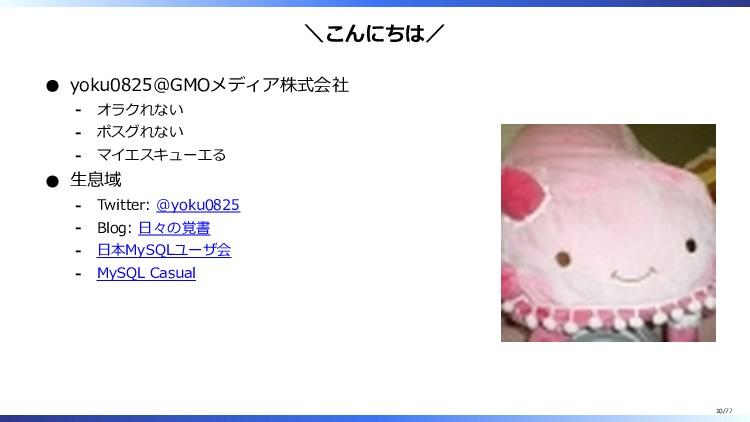 \こんにちは/ yoku0825@GMOメディア株式会社 オラクれない ‐ ポスグれない ‐ ...