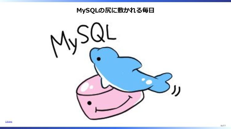 MySQLの尻に敷かれる毎日 (c)tomo 11/77