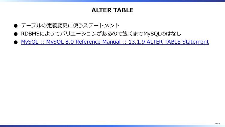 ALTER TABLE テーブルの定義変更に使うステートメント RDBMSによってバリエーショ...