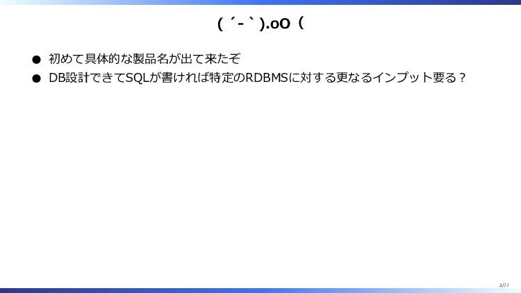 ( ´-`).oO( 初めて具体的な製品名が出て来たぞ DB設計できてSQLが書ければ特定のR...
