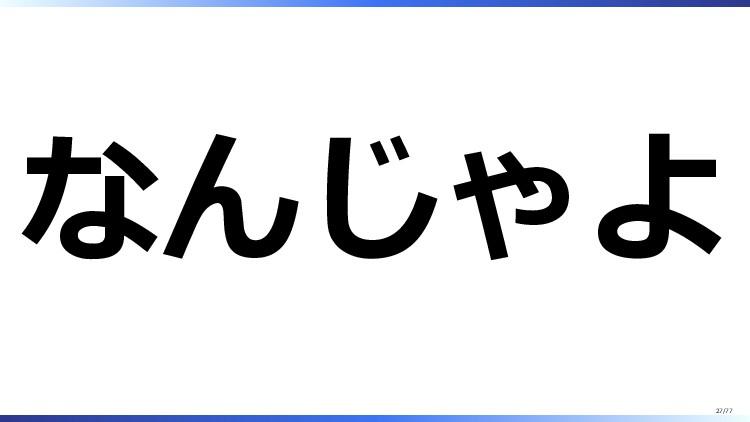 なんじゃよ 27/77