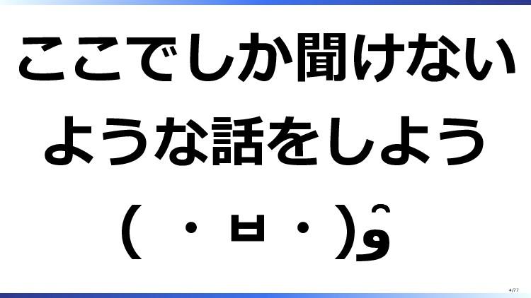 ここでしか聞けない ような話をしよう ( ・ㅂ・)و ̑̑ 4/77