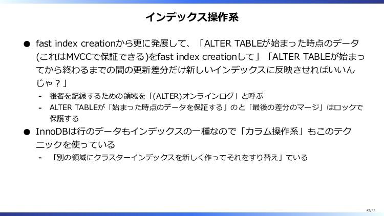 インデックス操作系 fast index creationから更に発展して、「ALTER TA...
