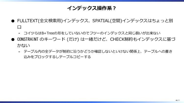 インデックス操作系? FULLTEXT(全文検索用)インデックス、SPATIAL(空間)インデ...