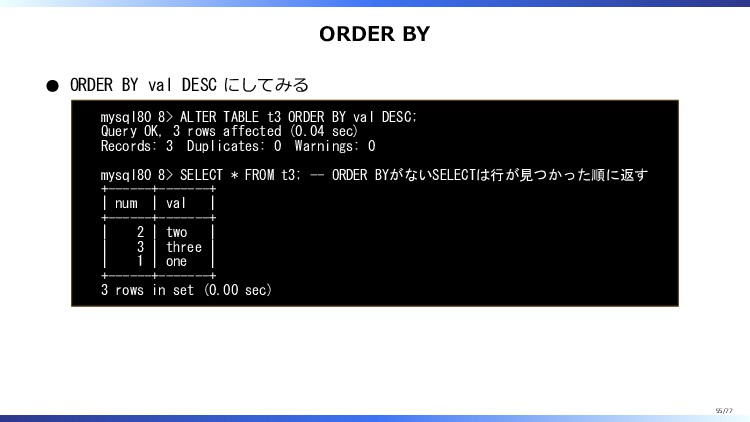 ORDER BY ORDER BY val DESC にしてみる mysql80 8> ALT...