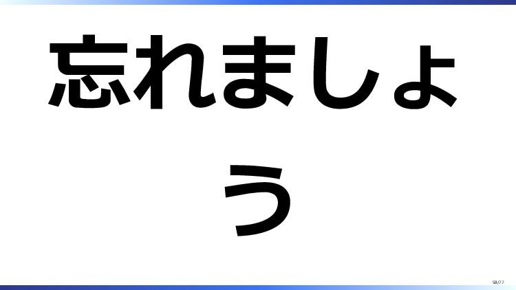 忘れましょ う 58/77