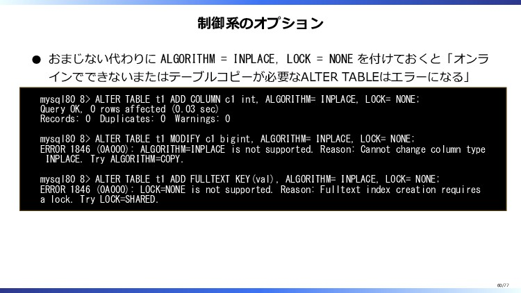 制御系のオプション おまじない代わりに ALGORITHM = INPLACE, LOCK =...