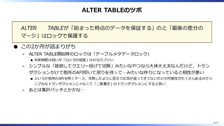ALTER TABLEのツボ ALTER TABLEが「始まった時点のデータを保証する」のと「...