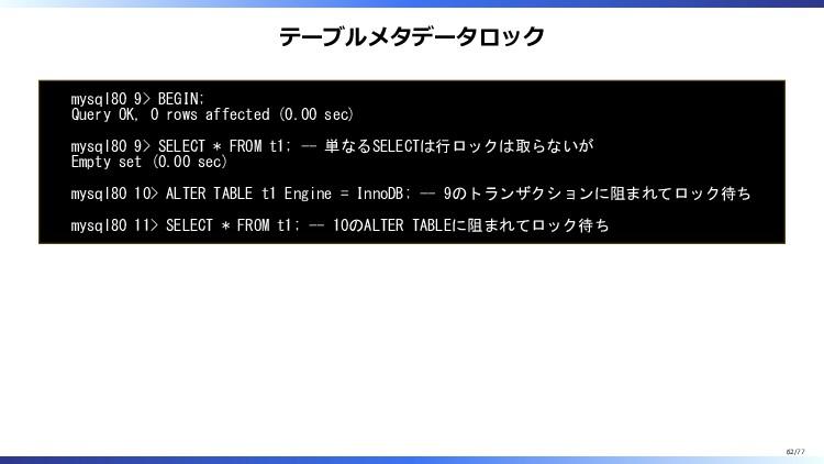 テーブルメタデータロック mysql80 9> BEGIN; Query OK, 0 rows...